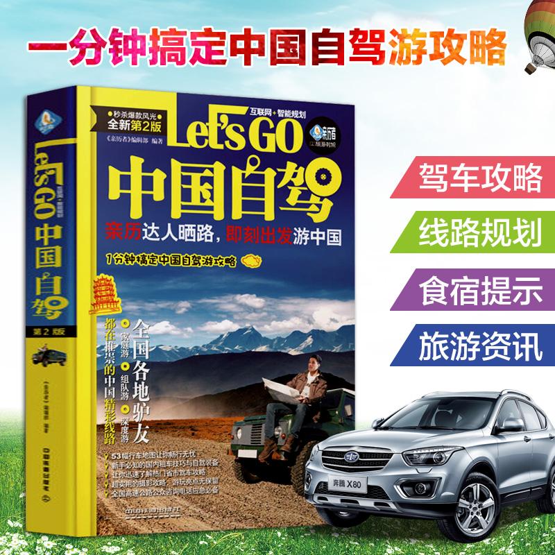 中国旅游指南畅销书籍 旅游书籍 智能规划一分钟搞定中国自驾游攻略 互联网 第二版 Go s ; rsquo & Let 新版中国自驾 2017 正版包邮