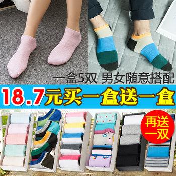 袜子男士棉袜短袜船袜女袜夏季薄
