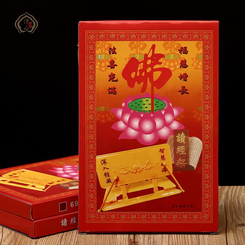 佛教用品抄经架阅读经书架诵经架放经书法器读经架诵经架子可折叠