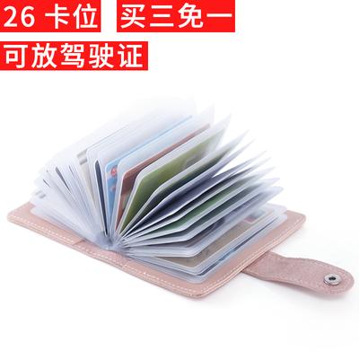 个性小卡包男士女式韩国卡套多卡位小巧名片夹超薄迷你可爱卡片包