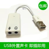 包邮 USB声卡外置台式机电脑笔记本PS4外接独立声卡免驱耳机转换器