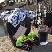 茗酒坊/8°桑椹酒 桑葚酒 桑果酒 手工发酵酿1斤酒坛礼盒