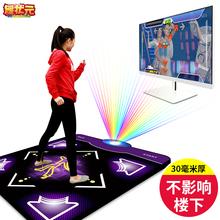 舞状元30MM超厚不影响楼下  电脑专用 单人发光跳舞机 家用跳舞毯