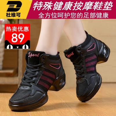 杜维可舞蹈鞋17新款软底增高跳舞鞋女透气现代舞广场舞运动健身鞋