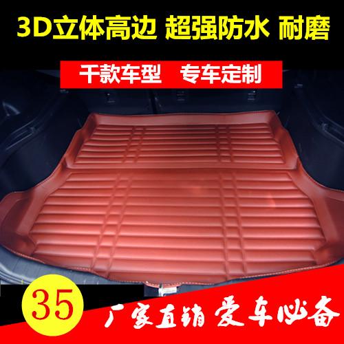 专用于奔腾B50 B30汽车尾箱垫子 B70 X80压痕防水耐磨后备箱垫