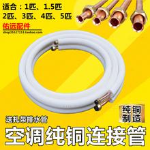 空调铜管连接管纯铜管空调管子1匹1.5匹2匹35匹P空调紫铜管配件