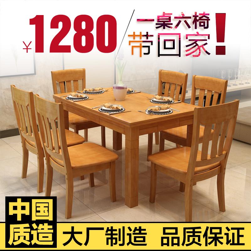 实木餐桌椅组合现代简约长方形6人吃饭桌子宜家橡木
