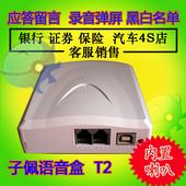 来电盒T1 2次开发 电脑来去电录音弹屏 USB录音盒 子佩电话录音盒