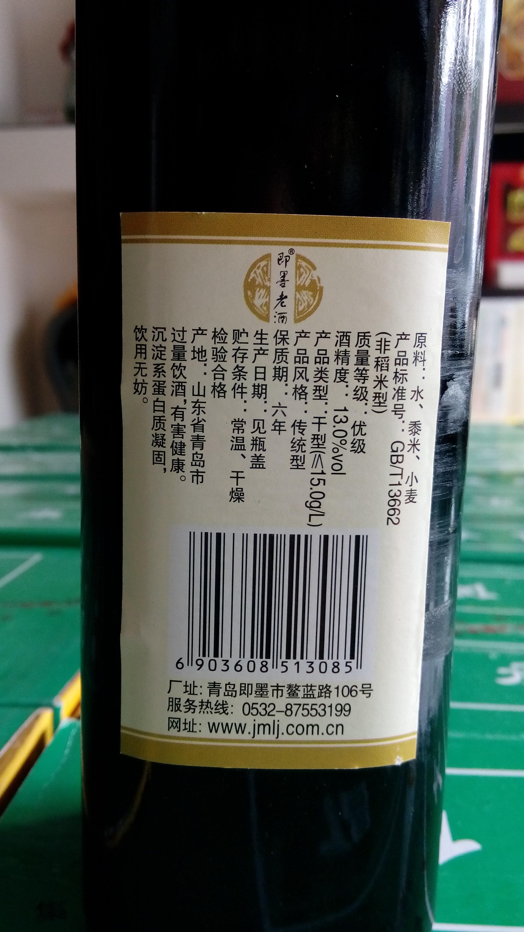 黄酒焦香 低糖 即墨老酒干型五年陈酿 瓶部分地区包邮 6 500ml 整箱