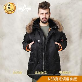 美国阿尔法Alpha N3B真毛领瘦身版男士防寒大衣 保暖棉服军迷大衣