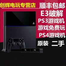 薄机 家用游戏机 E3破解 二手破解PS3游戏机 原装 破解ps4游戏机图片