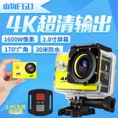 相机旅游DV山狗 4K高清广角WiFi防潜水下户外运动摄像遥控自拍数码