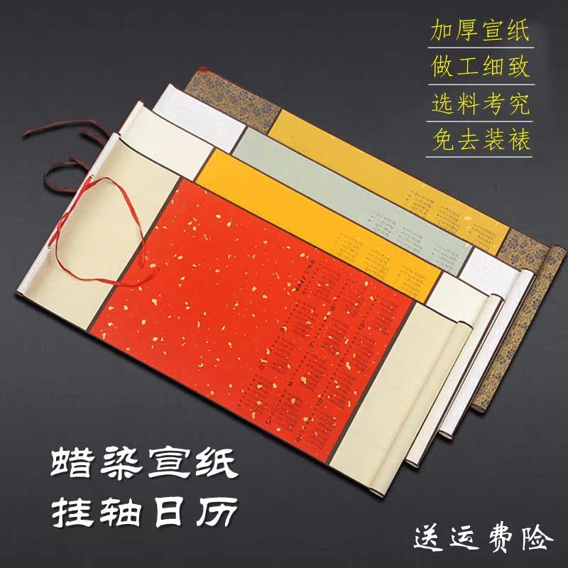 2018年蜡染笺宣纸日历挂历书画创作空白挂轴卷轴小楷毛笔书法专用图片