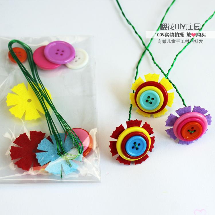 纽扣花diy儿童手工制作材料包扣子画幼儿园益智亲子 母亲节礼物