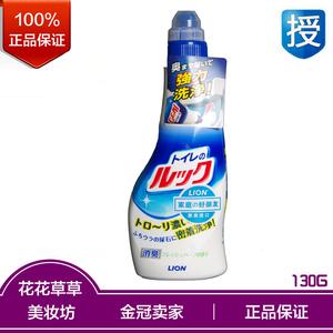 现货日本狮王马桶清洗剂洁厕剂除