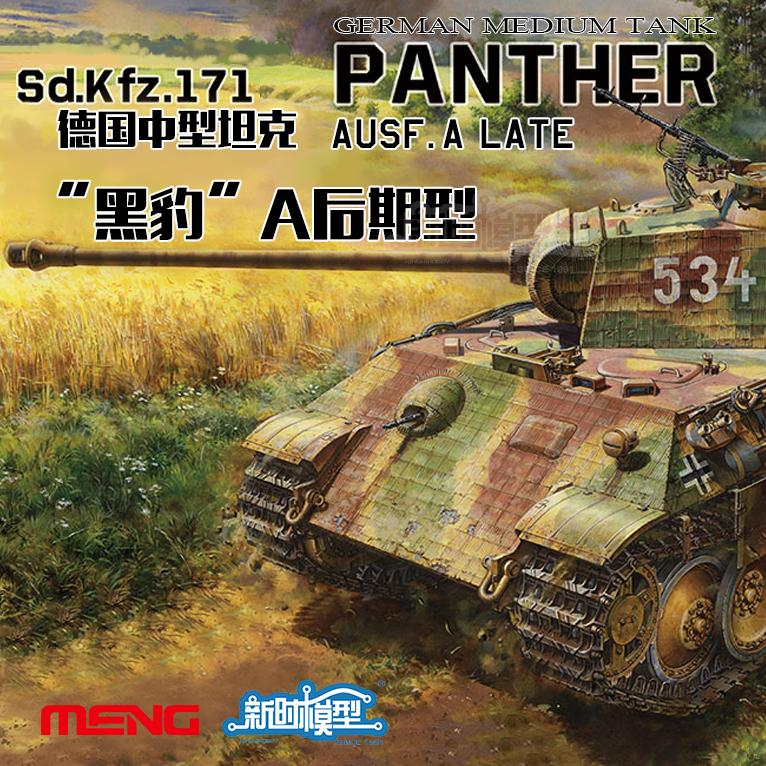 """新时MENG TS-035 1/35 德国中型坦克Sd.Kfz. 171""""黑豹""""A后期型"""