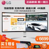 LG 34UC99-W 34寸IPS曲面4K液晶显示器21:9 34UC98升级款