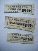 湖南省益阳市横驳划合作社过河报销证明