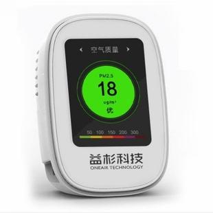 益杉B5激光pm2.5室内空气质量检测仪家用商用测雾霾表测霾仪器