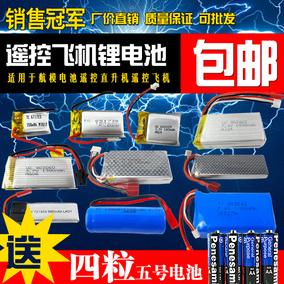 7v7.4v锂电池遥控直升机电池遥控飞机充电器带保护