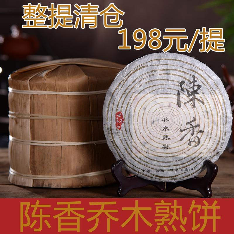 宫廷整提价云南七子饼年10年5年茶叶06饼茶云南普洱茶熟茶