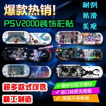 PSV2000痛贴 动漫卡通 痛机贴 贴膜主机贴纸游戏彩贴初音包邮配件