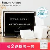 美丽工匠 化妆棉卸妆棉脸部双面双效纯棉软洗脸厚款补水化妆工具