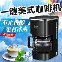咖啡机家用全自动迷你美式小型咖啡机办公室泡茶机咖啡壶煮茶机器