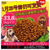 狗粮5KG10斤泰迪金毛哈士奇萨摩耶大型中型小型成犬幼犬20通用型