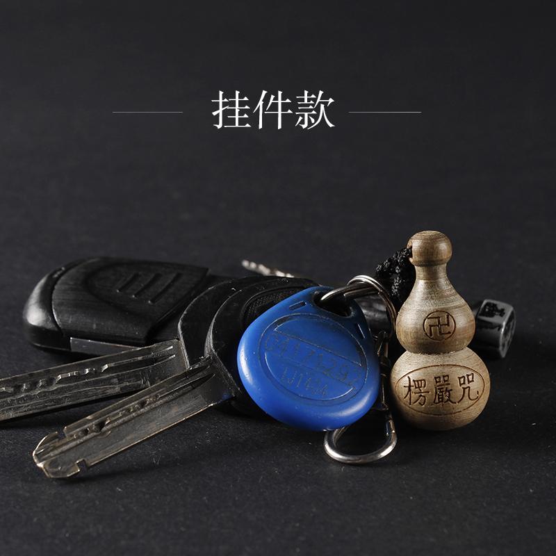 心释开光绿檀木楞严咒葫芦挂件化煞护身钥匙配饰项链吊坠包邮
