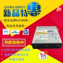 原装联想 DELL 惠普DVD-RW刻录  SATA串口光驱台式机内置光刻录机