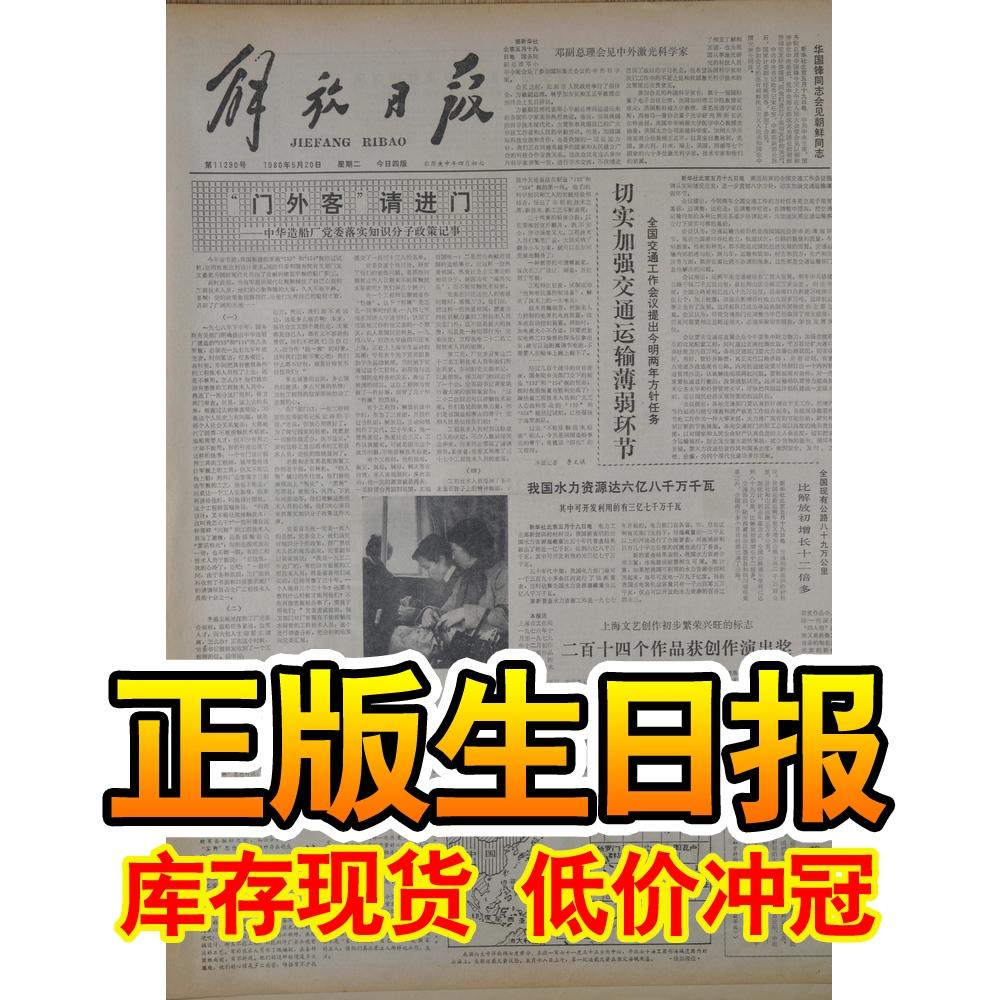日出生当天老报纸送闺蜜女男友个姓20月5年1980年代80正版生日报