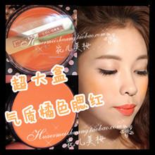 粉质细腻 韩国气质妆容橙色橘色腮红 哑光腮红粉立体胭脂修容修颜