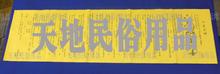 宗教用品黄表纸祭祀用品表文疏文符条大牒十圣求财求财