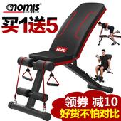 诺米司仰卧板仰卧起坐健身器材 家用收腹器多功能健腹肌板哑铃凳