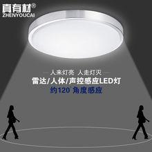 雷达人体感应声控灯厕所led楼道家用超亮吸顶灯走廊过道楼梯
