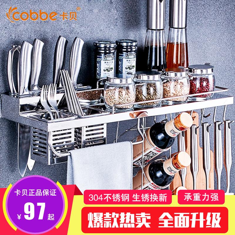 置物架厨房用品五金调料壁挂挂件不锈钢调味刀架 卡贝