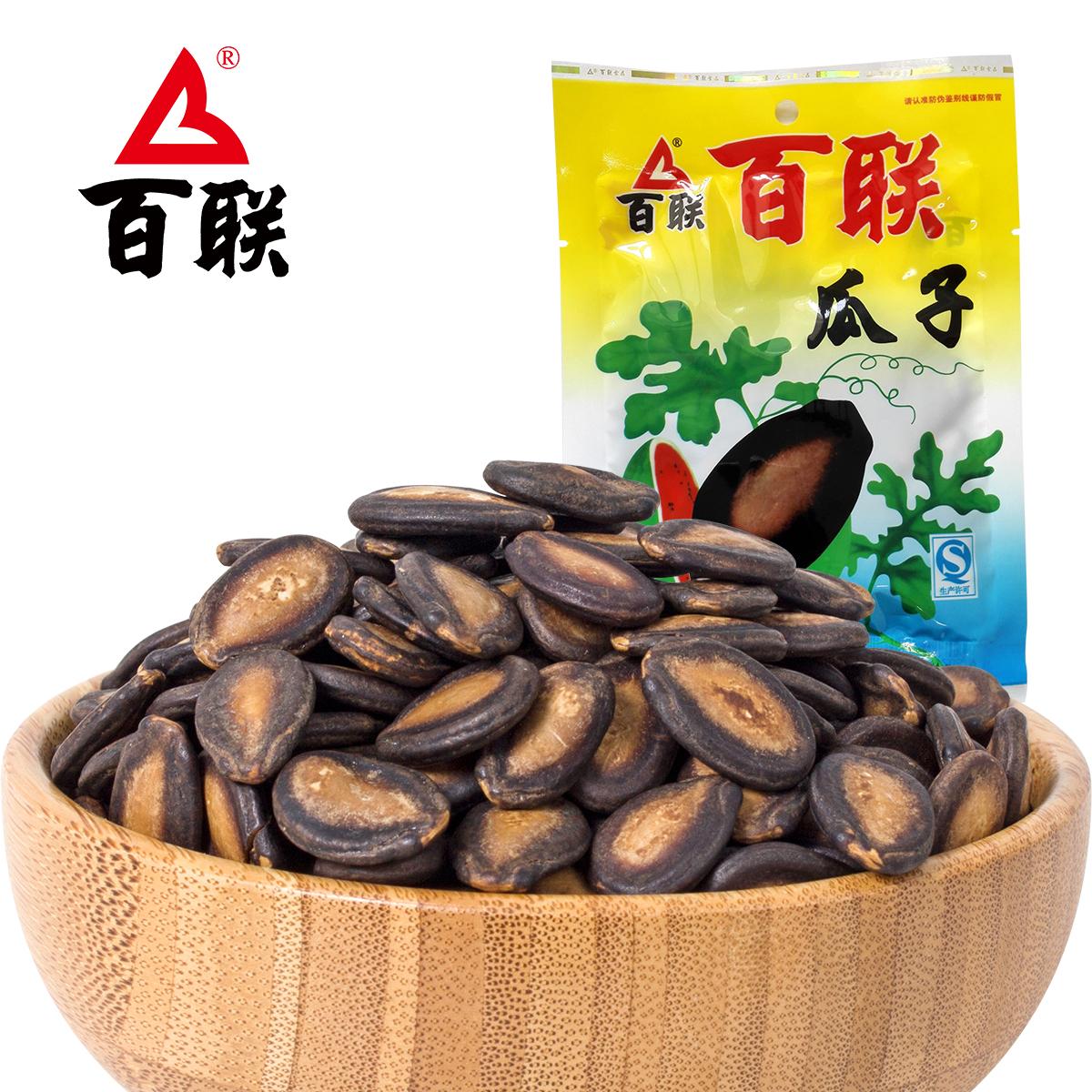 百联甘草味黑西瓜子 大片56g小包袋装批发 坚果炒货休闲零食食品