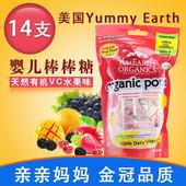 美国Yummy Earth儿童天然水果味棒棒糖 宝宝进口零食 14支