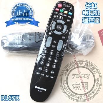 原厂原装长虹电视机遥控器 RL67K 67DA 67E RP67B 67C 67F 67D