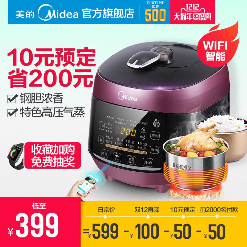 Midea/美的 WQS50B6XM 电压力锅双胆智能饭煲高压锅5人-6人