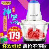 Joyoung/九阳 JYS-A950绞打肉榨汁打蒜搅拌机多功能料理家用电动