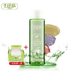 千纤草丝瓜卸妆水300ml植物深层清洁温和脸部眼部保湿卸妆油/液
