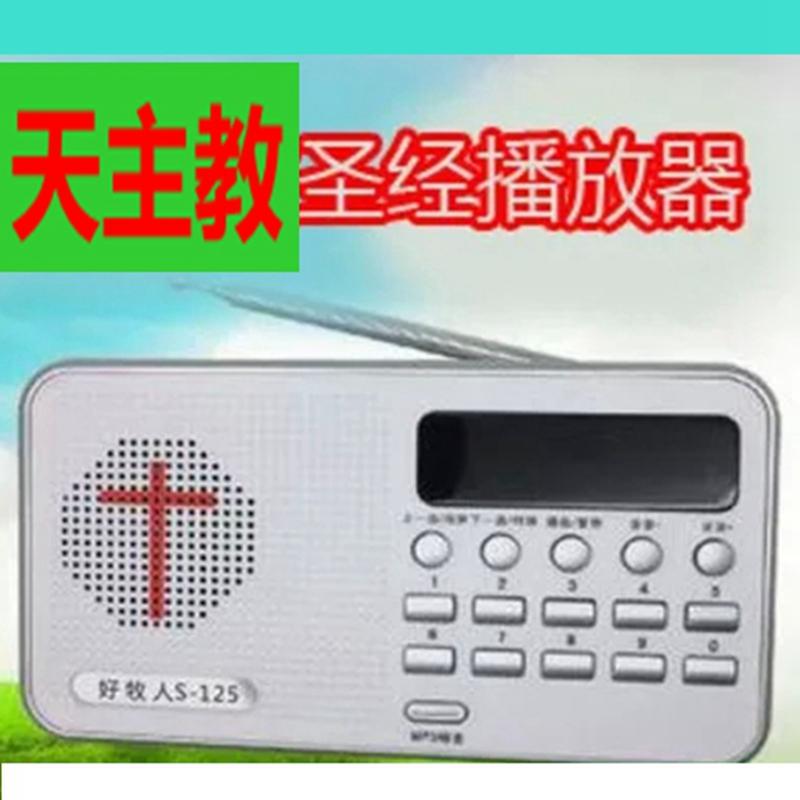 8GB天主教播放器批发 思高圣经点读机S125生日好礼物热卖正品特价