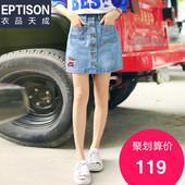 衣品天成 2017夏装新款韩版中腰字母贴布绣牛仔半身裙女百搭A字裙