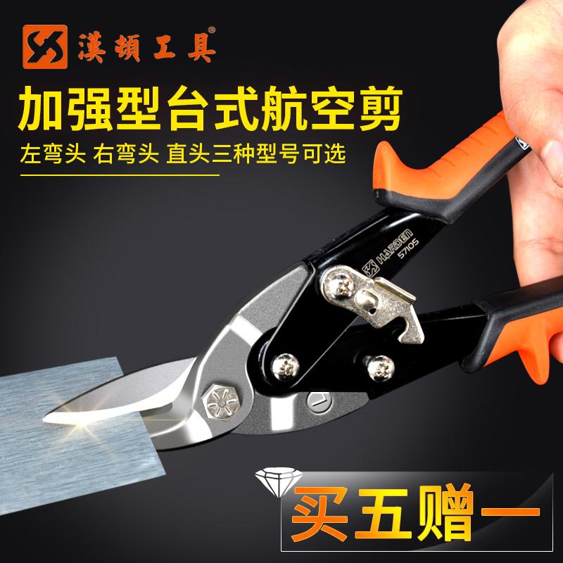 不锈钢铁皮剪刀工业剪铁丝剪刀多功能铁丝网剪航空剪子大剪刀汉顿