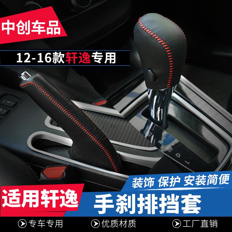 适用于新轩逸改装挡把套汽车皮套改装日产轩逸手刹套