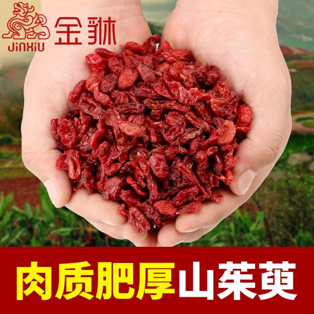 【买2送1】金貅山茱萸精选肉厚山茱萸山萸肉去核枣皮山芋肉干