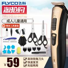 飞科理发器电推剪充电式儿童剪发器剃头刀电推剪成人电动理发推子
