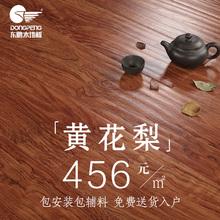 东鹏 多层实木地板地暖15mm锁扣地板环保图片